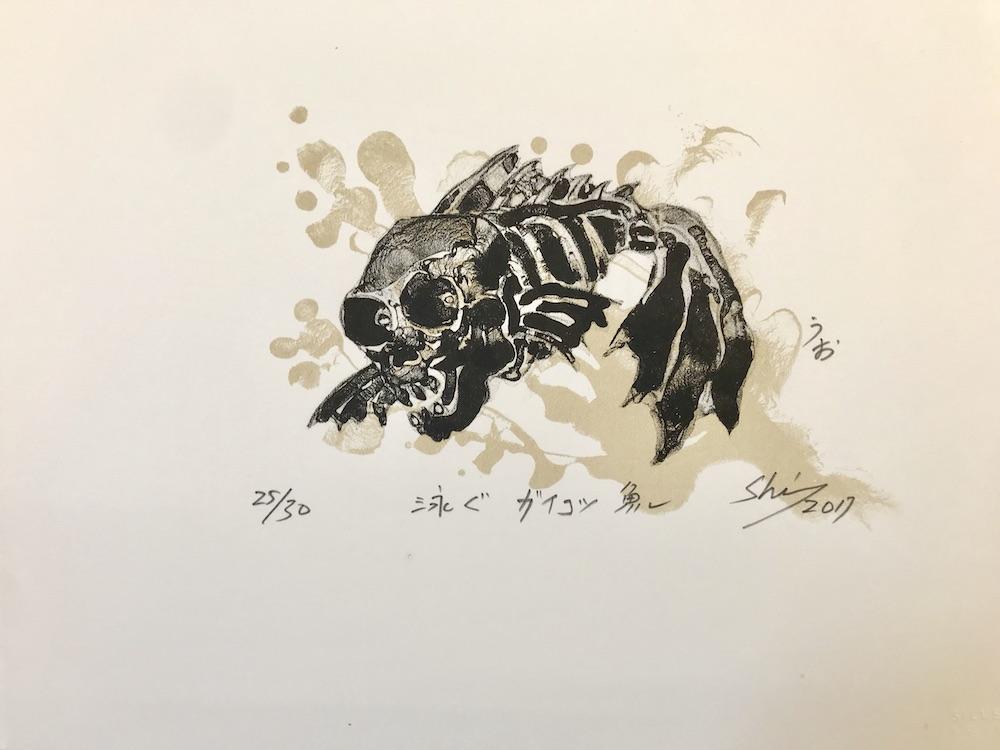 Swimming Skull
